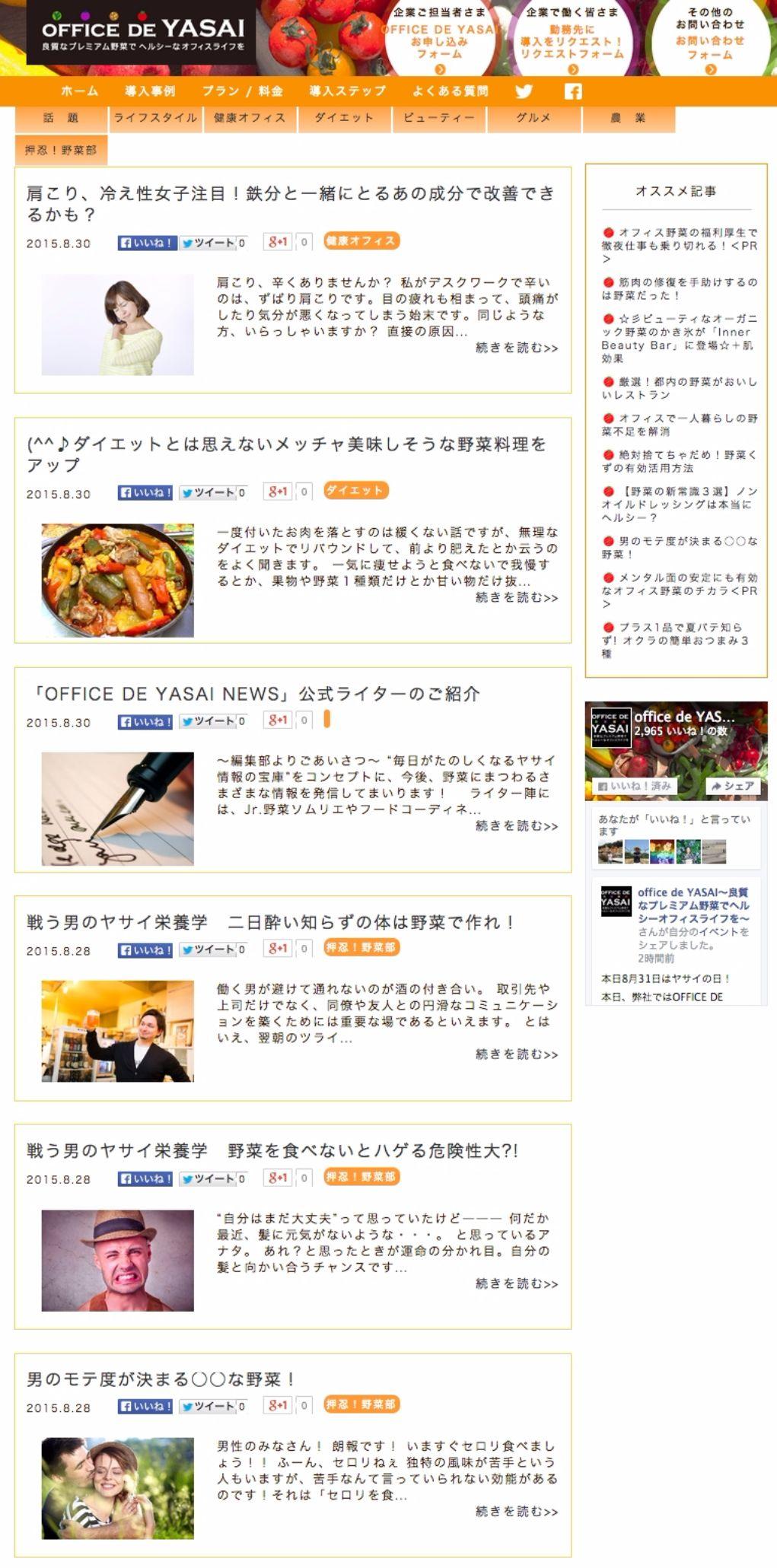 OFFICE DE YASAI - We Love Yasai NEWS (3)