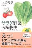 サラダ野菜の植物史