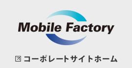 モバイルファクトリーマーク